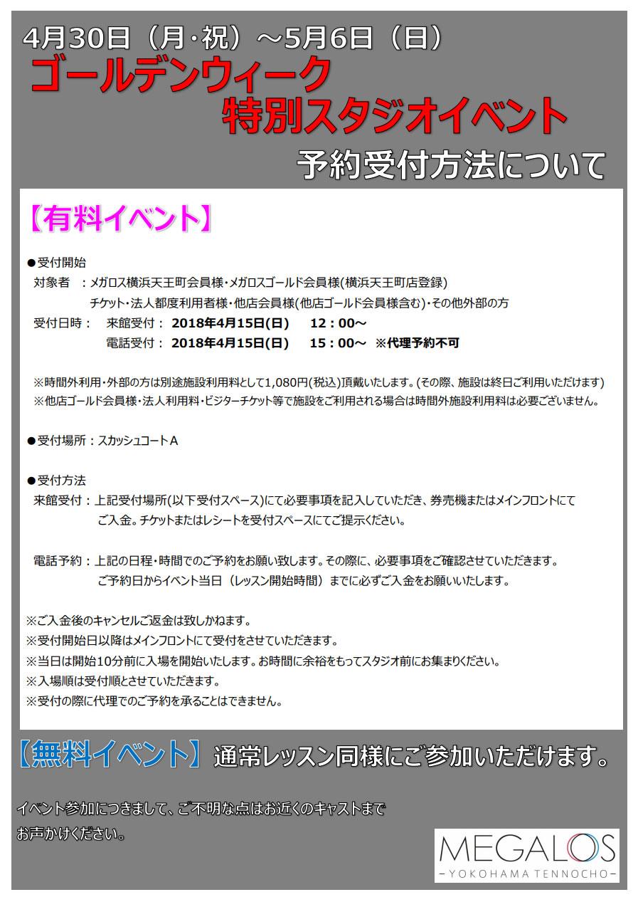 メガロス横浜天王町 ゴールデンウイークMOSSAイベント申込詳細