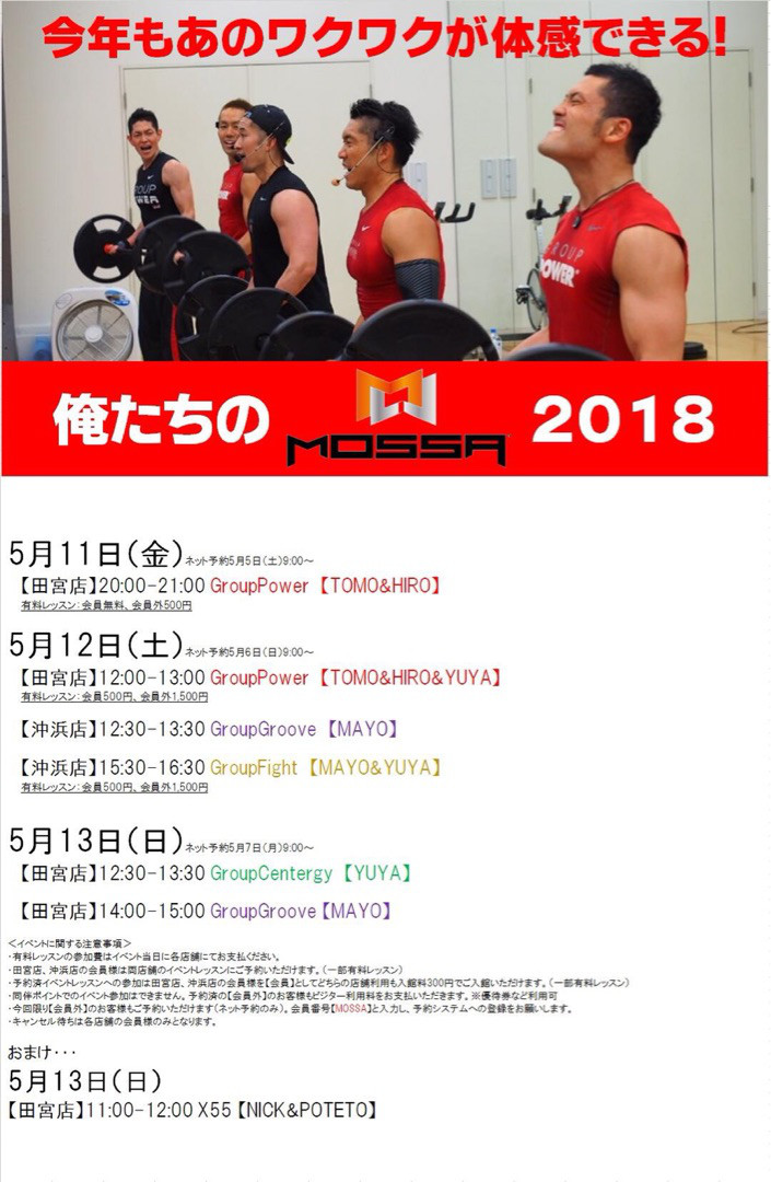 【TOMO・Mayo・HIRO・YUYA】ワンポイント「俺たちのMOSSA」20180511-13【GP/GG/GF/GC】徳島