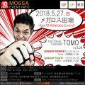 【TOMO】メガロス田端20180527日【Power・Fight】東京