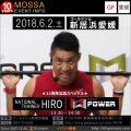 【HIRO】ゴールドジム新居浜愛媛20180602土【GroupPower】愛媛