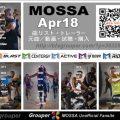 MOSSA【Apr18】曲リスト・トレーラー・元曲/動画・試聴・曲購入