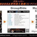 GroupRide【Apr18】曲リスト/元曲動画&試聴&曲購入