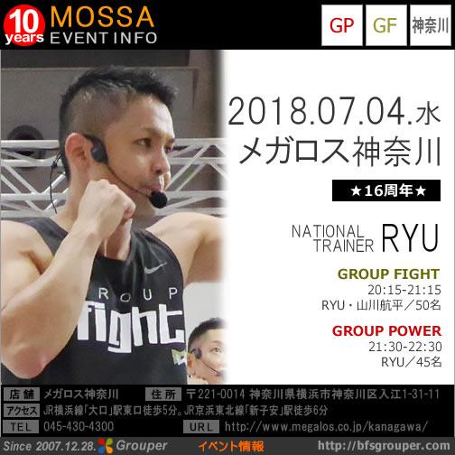 【RYU】メガロス神奈川20180704水【Fight・Power】神奈川