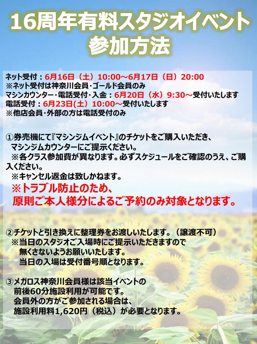 メガロス神奈川16周年イベント申込方法