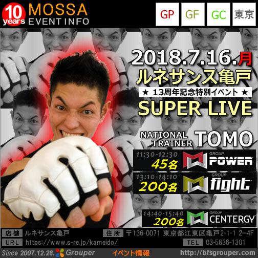 【TOMO】ルネサンス亀戸20180716月【Power・Fight】東京