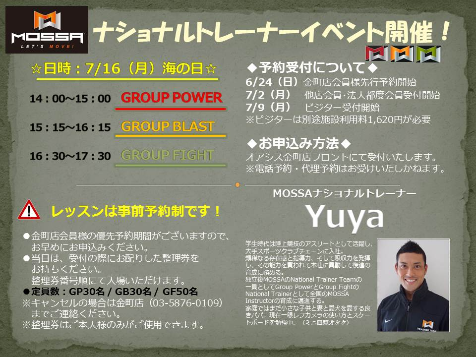 【YUYA】オアシス金町20180716月【Power・Blast・Fight】東京