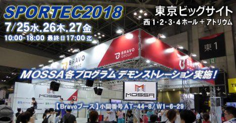 【SPORTEC 2018】見る?出る?MOSSAデモ【7/25水-27金】東京ビッグサイト