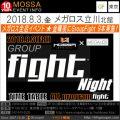 【GroupFight Night】メガロス全店イベント20180803金@メガロス立川北館/東京