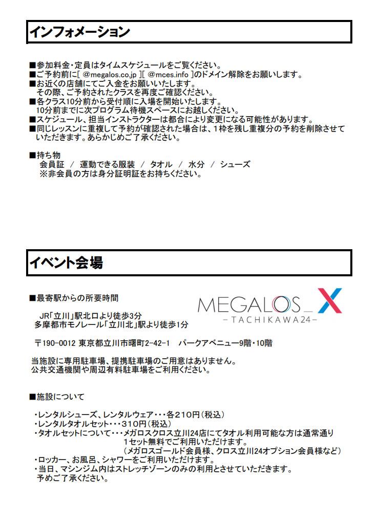 GroupFight Night 申込詳細2