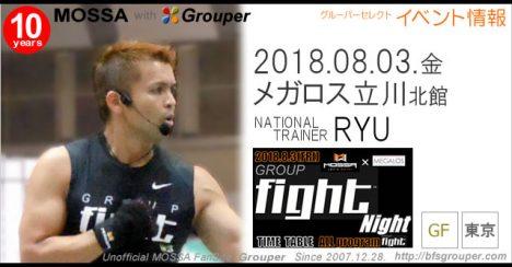 【Ryu】メガロス立川-北館20180803金【GroupFight】東京