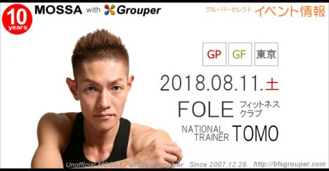 【TOMO】FOLE フィットネスクラブ20180811土【GP/GF】東京