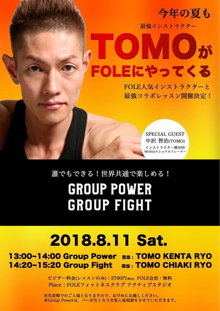 【TOMO】FOLE フィットネスクラブ20180811土【GP/GF】
