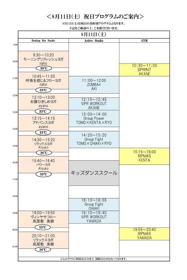 FOLE フィットネスクラブ8月11日(土)祝日プログラム