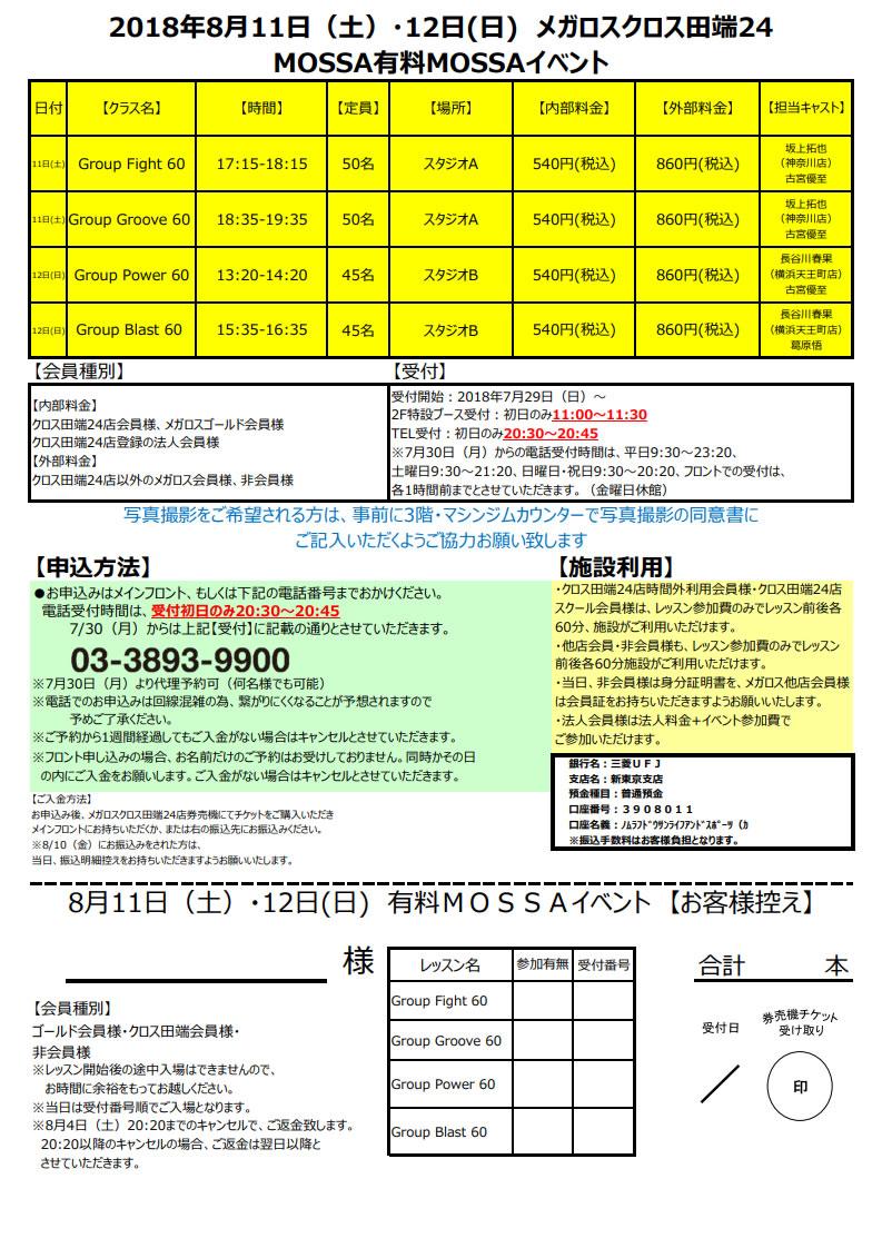MOSSA MIXイベント/メガロス田端【8/11土12日】東京