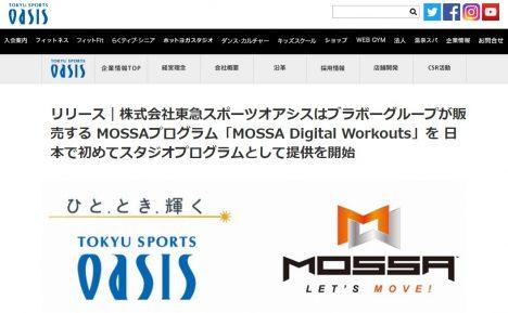 リリース|株式会社東急スポーツオアシスはブラボーグループが販売する MOSSAプログラム「MOSSA Digital Workouts」を 日本で初めてスタジオプログラムとして提供を開始