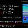 MOSSAコラボイベント/メガロス神奈川【8/19日21火22水】