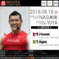 【YUYA】NAS高尾20180819日【Power・Fight】東京