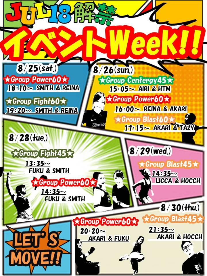 ルネサンス住之江<Jul18解禁・イベントWeek>8/25土-30木/大阪