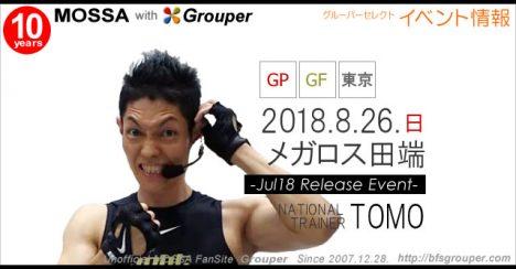【TOMO】メガロス田端20180826日【Power・Fight】東京
