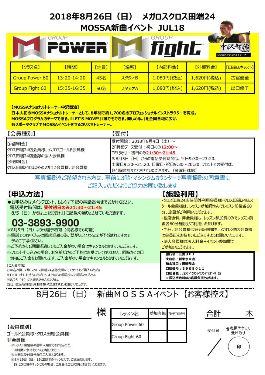 メガロス田端8/26イベントPOP