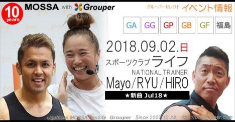 【Mayo・RYU・HIRO】スポーツクラブライフ20180902日MOSSA新曲【Jul18】福島