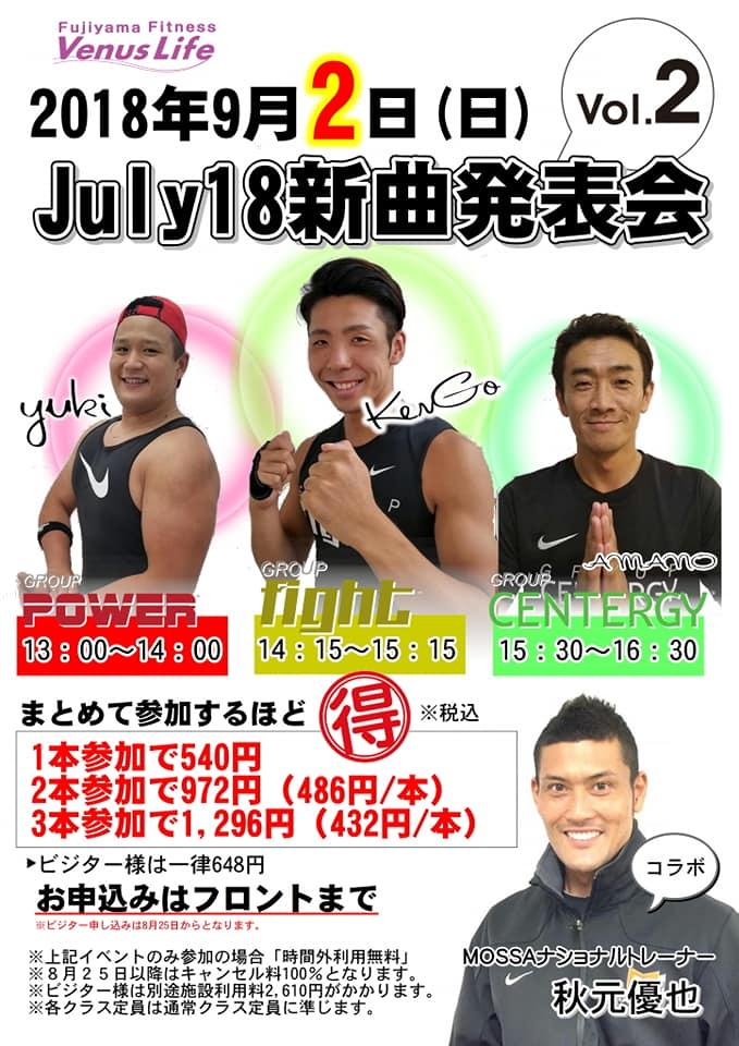 YUYAナショナルトレーナー登場!ヴィーナスライフ【9/2日】新曲Jul18イベント