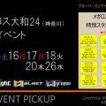 MOSSAイベント/メガロスクロス大和24【9/15土-20木26水】神奈川