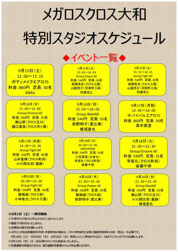 メガロスクロス大和24【9月特別イベント】