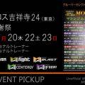 17周年感謝祭/メガロスクロス吉祥寺24【9/17月-23日】東京