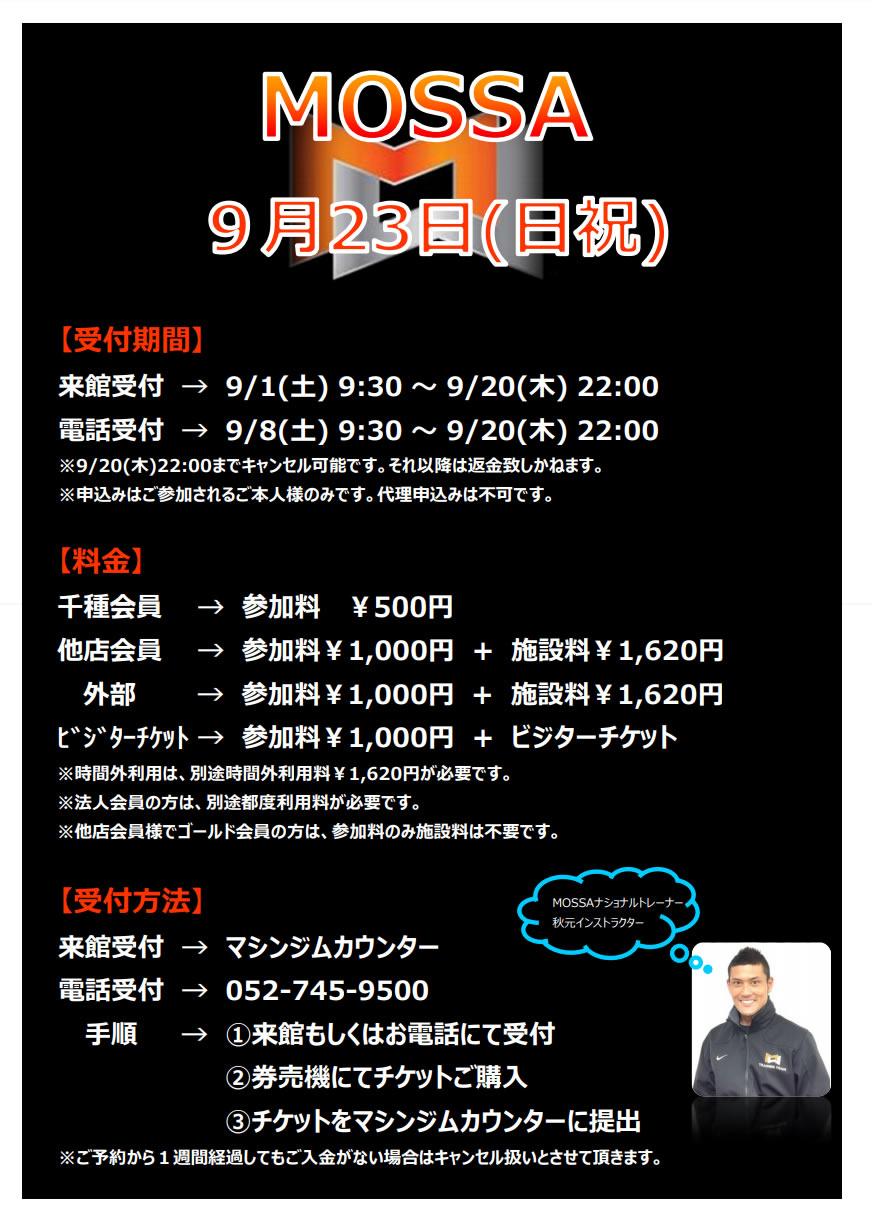 メガロスクロス千種24【9/23日】イベント詳細