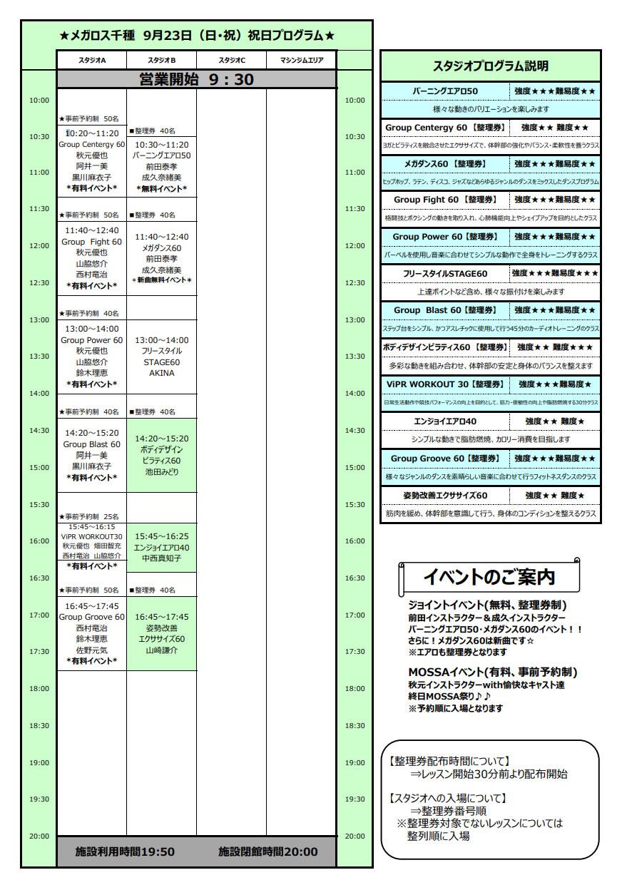 メガロスクロス千種24【9/23日】
