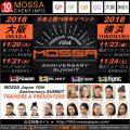 日本上陸10周年【MOSSA JAPAN 10th Anniversary SUMMIT】2018年11月に大阪と横浜で開催!