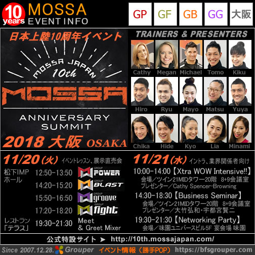 大阪/MOSSA JAPAN 10th Anniversary SUMMIT