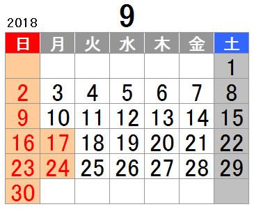 2018年9月