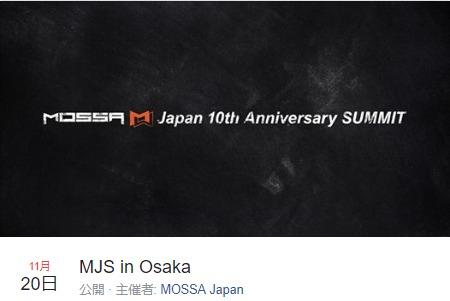 11月20日 MJS in Osaka