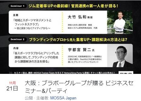 11月21日 大阪:ブラボーグループが贈る ビジネスセミナー&パーティ