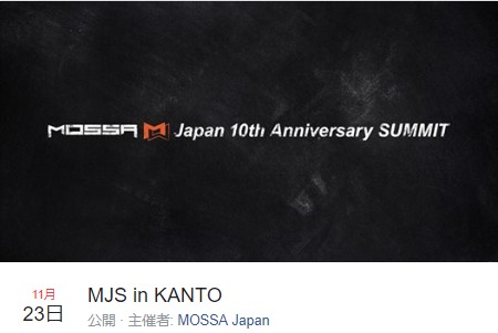 11月23日 MJS in KANTO
