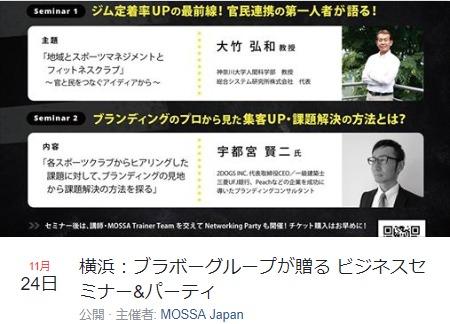 11月24日 横浜:ブラボーグループが贈る ビジネスセミナー&パーティ