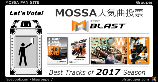 GroupBlast<2017リリース全曲>人気投票