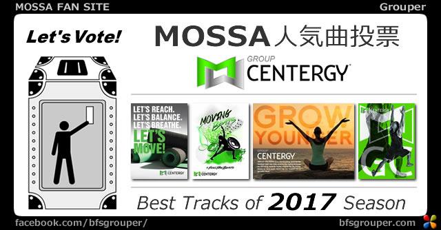 GroupCentergy<2017リリース全曲>人気投票