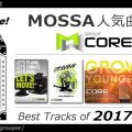 GroupCore<2017リリース全曲>人気投票