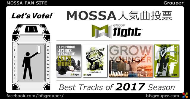 GroupFight<2017リリース全曲>人気投票