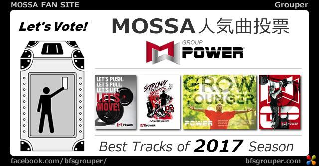GroupPower<2017リリース全曲>人気投票