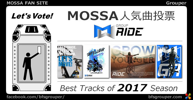 GroupRide<2017リリース全曲>人気投票