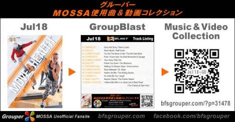 GroupBlast【Jul18】曲リスト/元曲動画&試聴&曲購入