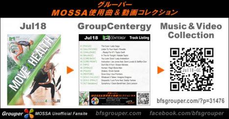 GroupCentergy【Jul18】曲リスト/元曲動画&試聴&曲購入
