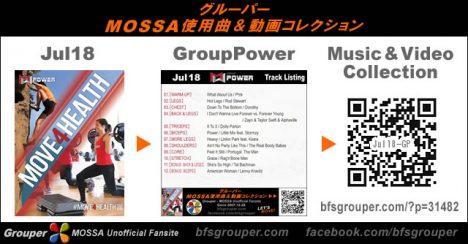 GroupPower【Jul18】曲リスト/元曲動画&試聴&曲購入