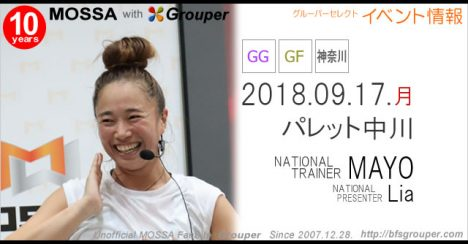 【Mayo】パレット中川20180917月【Groove/Fight】神奈川