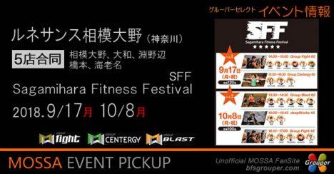 Sagamihara Fitness Festival/ルネサンス相模大野【9/17月10/8月】神奈川