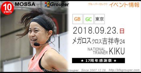 【KIKU】メガロスクロス吉祥寺24/20180923日【GB/GC】東京